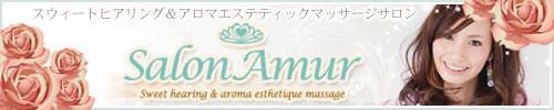 大阪アロマオイルエステマッサージサロンAmur