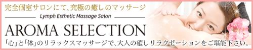 リンパエステマッサージサロン「AROMA SELECTION」